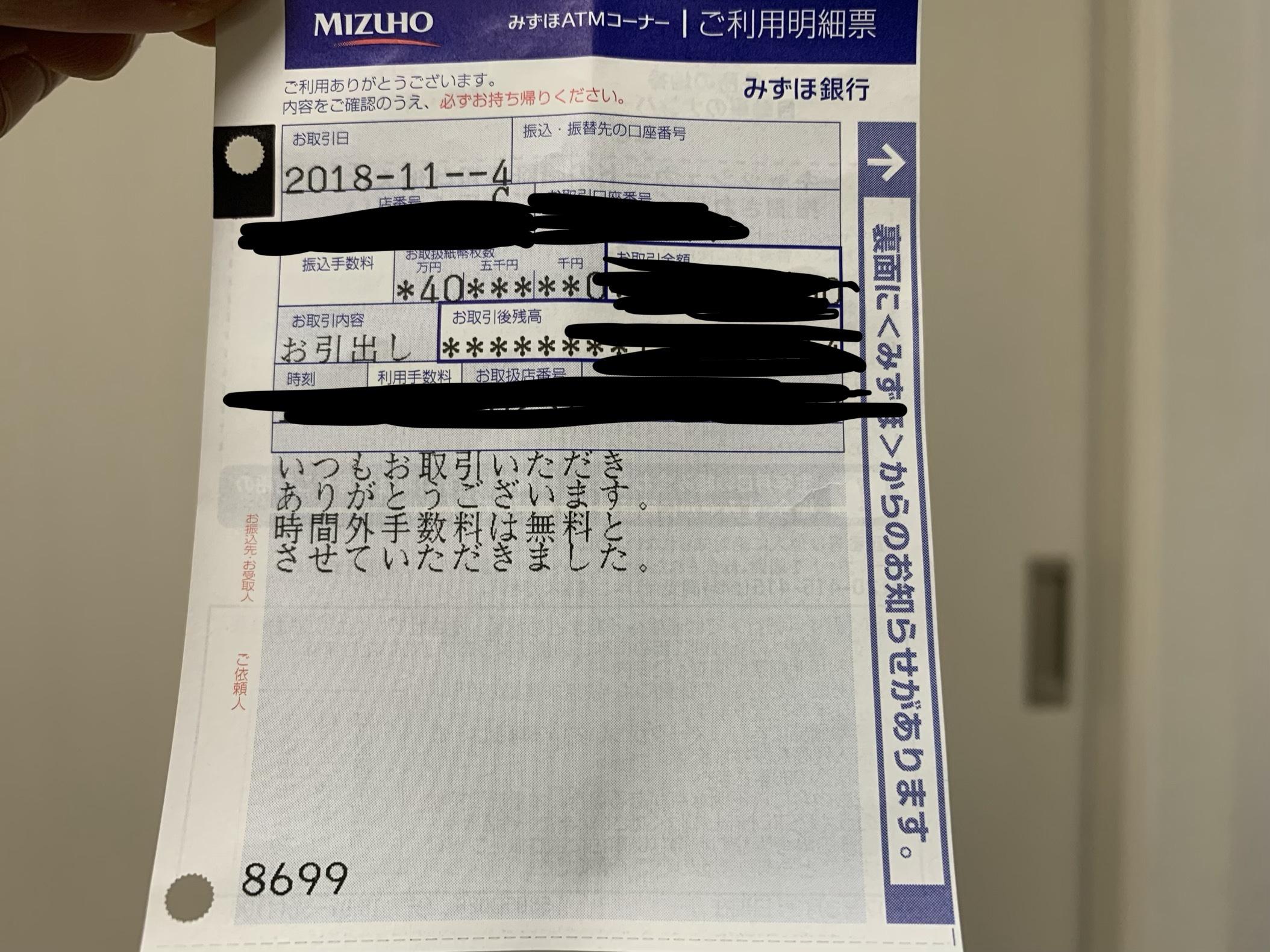 Atm 振込 銀行 手数料 みずほ