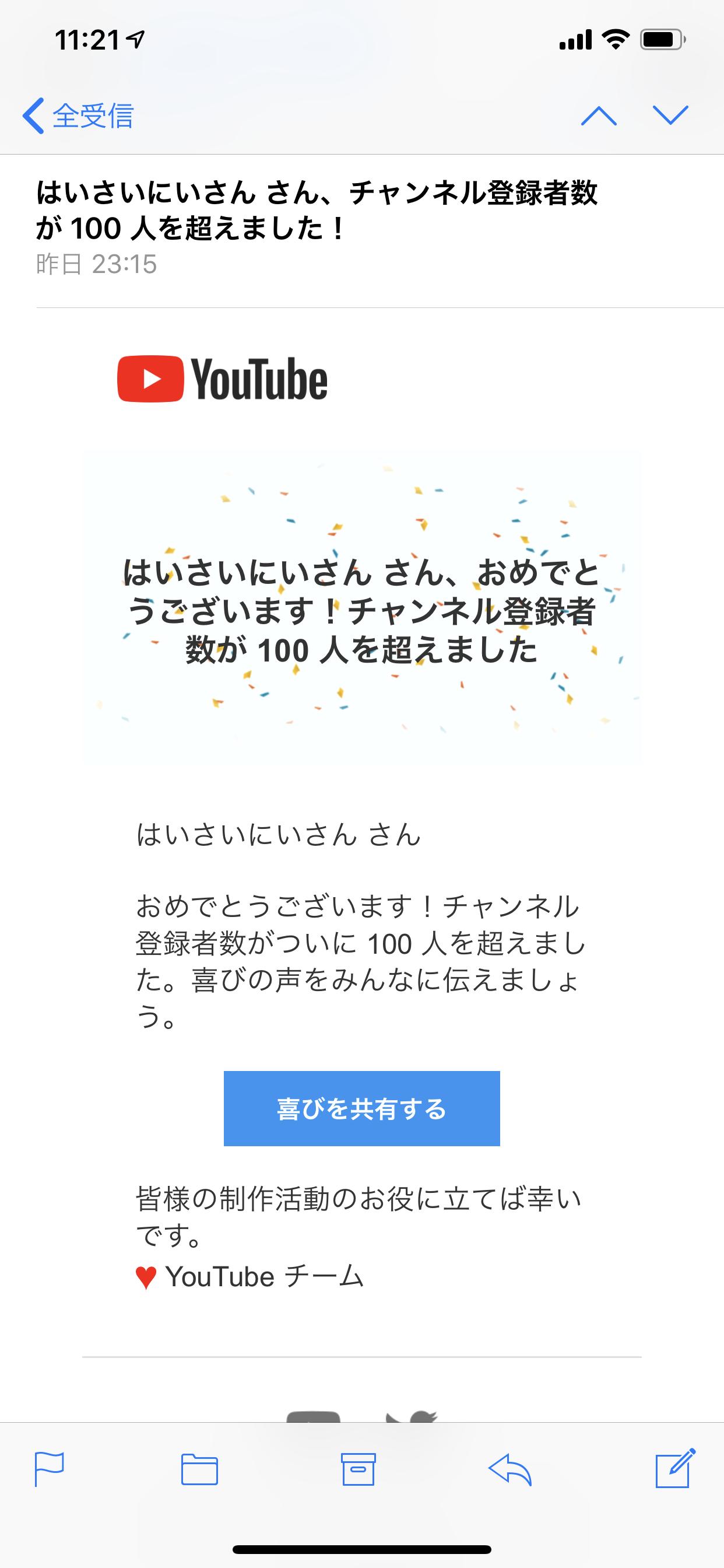 チャンネル登録者数 100人